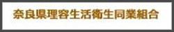 奈良県理容生活衛生同業組合