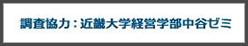 調査協力:近畿大学経営学部中谷ゼミ